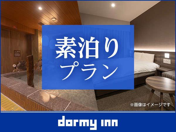 湯 中 通 イン こまち 秋田 の 温泉 ドーミー