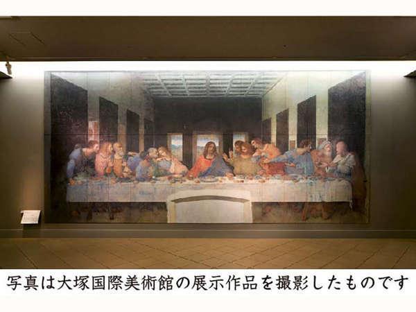 大塚 国際 美術館 チケット