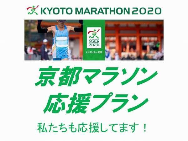 2021 京都 マラソン