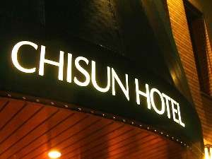 チサンホテル札幌新館