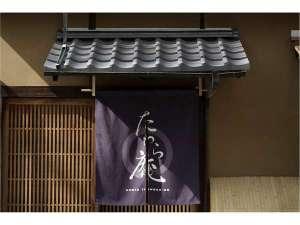京都たわら庵施設全景