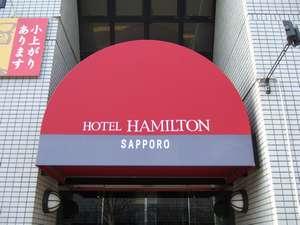 ザ・ハミルトン札幌