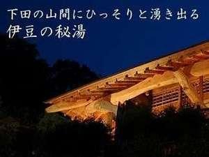 昭吉の湯施設全景