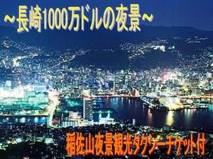 カップル】『稲佐山』夜景観光タ...