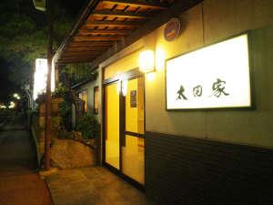 旅館 太田家施設全景