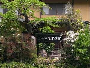 志津の宿施設全景