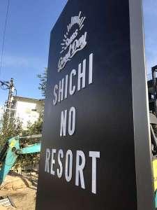 shichi no hotel施設全景