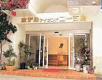 ホテル アイランド コーラル