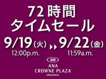 ANAクラウンプラザホテル広島
