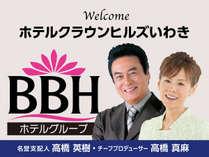 備長炭の湯 ホテルクラウンヒルズいわき (BBHホテルグループ)