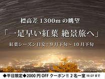 標高2000m 雲上絶景宿 高峰高原ホテル