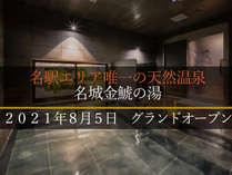 スーパーホテル名古屋天然温泉新幹線口(2021年8月5日オープン)