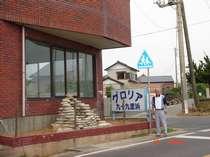 飯岡温泉 グロリア九十九里浜