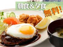 【西明石リンカーンホテル】夕食・朝食無料サービスの宿◎