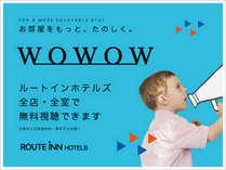 上田駅前ロイヤルホテル −ルートインホテルズ−