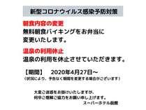 スーパーホテル函館 2020年4月2日リニューアルOP