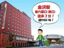 ガーデンホテル金沢