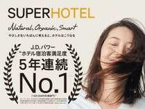 スーパーホテル宇都宮 天然温泉 益子の湯