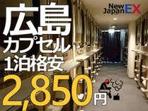 広島カプセルホテル&サウナ岩盤浴ニュージャパンEX