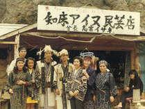 温泉民宿 酋長の家