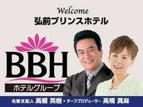 弘前プリンスホテル(BBHホテルグループ)