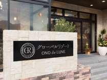 グローバルリゾート OYO オーノデルーネ 廿日市 広島