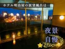 【ホテル明治屋】アパ パートナーホテルズ展望風呂×手作り料理