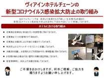 JR西日本グループ ヴィアイン京都駅八条口