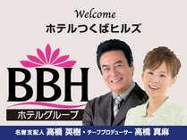 ホテルつくばヒルズ 学園西大通り店(BBHホテルグループ)
