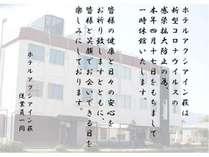 ホテルアクシアイン萩(旧 ホテルオレンジ)
