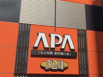 アパホテル〈名古屋駅新幹線口北〉(全室禁煙)