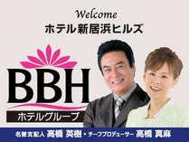 ホテル新居浜ヒルズ(BBHホテルグループ)