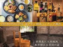 スーパーホテル東京・赤羽駅南口【東京都北区赤羽の湯】1/9OPEN