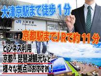 ビジネスホテル 西大津