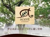セント 〜scent〜 伊豆高原