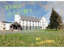 富良野リゾートホテル エーデルヴェルメ