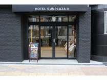 ホテル サンプラザII