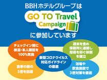 播磨の湯 ホテルクラウンヒルズ姫路(BBHグループ)