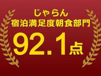 新苫小牧プリンスホテル「和〜なごみ〜」