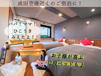 成田AICエアポートホテル〈2019年6月新規オープン〉