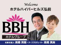 ホテルハイパーヒルズ弘前(BBHホテルグループ)