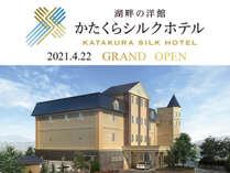 湖畔の洋館 かたくらシルクホテル(2021年4月 NEWオープン)