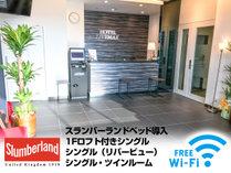 ホテルリブマックス広島舟入町リバーサイド(2020年9月1日OPEN)