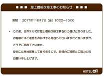 ホテル・アルファ−ワン大津