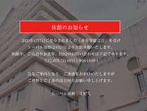 神戸市立国民宿舎 須磨荘 シーパル須磨