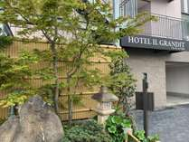 HOTEL IL GRANDIT (ホテルイルグランディ)