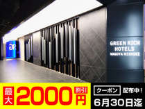 グリーンリッチホテル名古屋錦(人工温泉 二股湯の華)