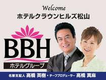 ホテルクラウンヒルズ松山(BBHホテルグループ)