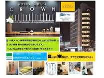 ホテル中央クラウン