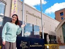 THE KASHIHARA-DAIWA ROYAL HOTEL
